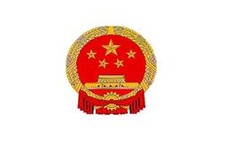 中国国家发改委